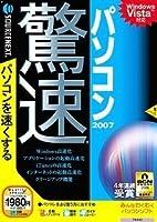 驚速パソコン 2007 (説明扉付スリムパッケージ版)
