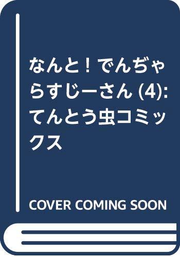 なんと!でんぢゃらすじーさん 4 (てんとう虫コロコロコミックス)