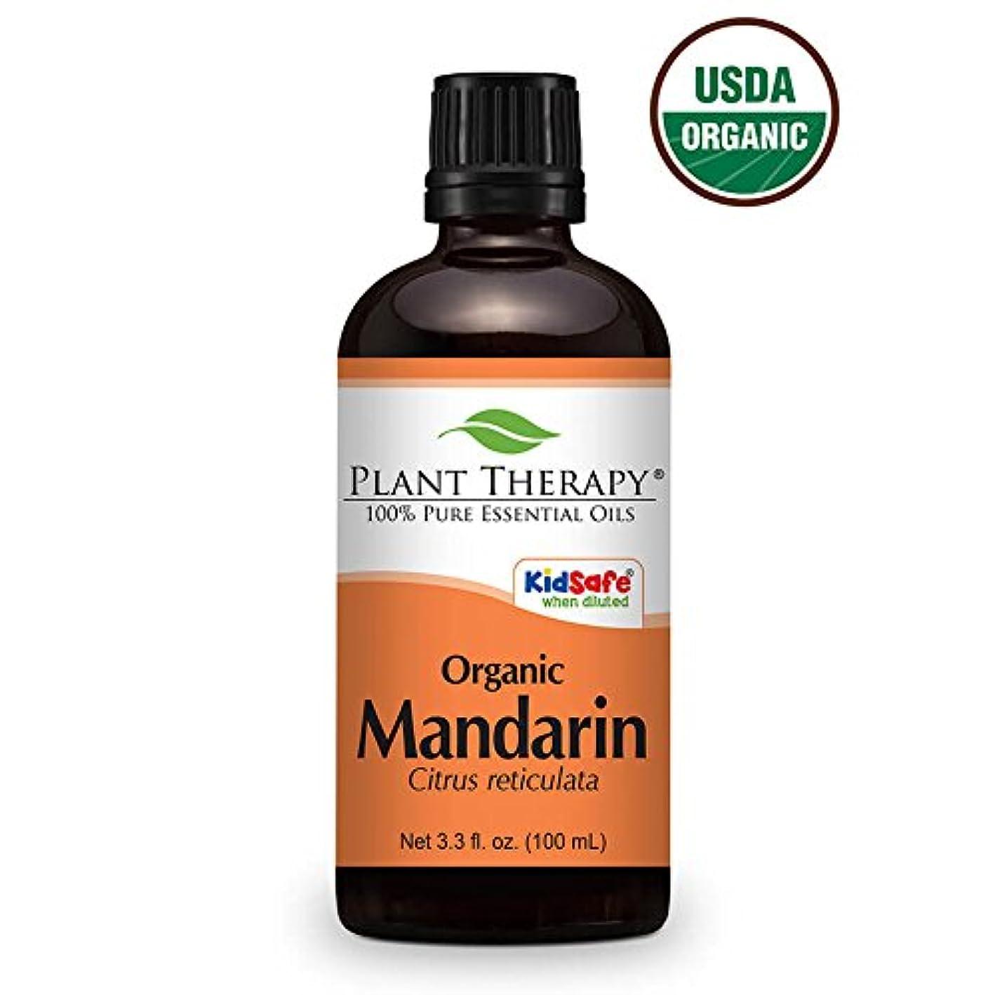 仮定沿って路面電車Mandarin ORGANIC Essential Oil. 100 ml. 100% Pure, Undiluted, Therapeutic Grade.