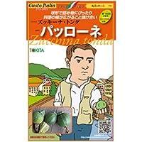 丸ズッキーニ 種【 パッローネ 】小袋(約8粒)