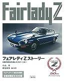 フェアレディZストーリー―米国市場を切り拓いたスポーツカー