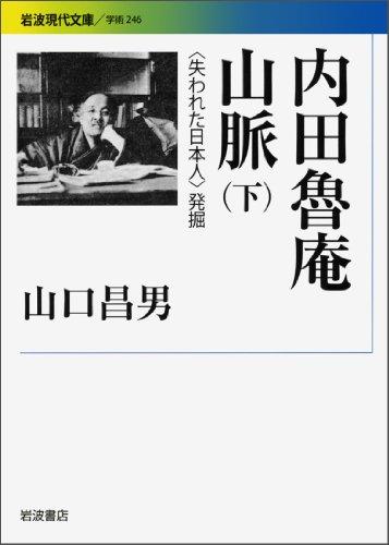 内田魯庵山脈(下)――〈失われた日本人〉発掘 (岩波現代文庫)の詳細を見る