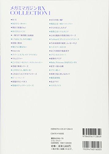 メガミマガジンRX COLLECTION1 (Gakken Mook)