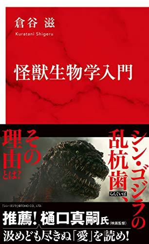 怪獣生物学入門 (インターナショナル新書)