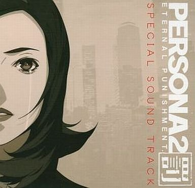 ペルソナ2 罰 【特典】ペルソナ2 罰 SPECIAL SOUND TRACKCD付き