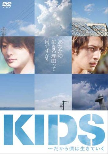 KIDS 通常版 [DVD]