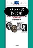 バッハの四兄弟:フリーデマン、エマヌエル、フリードリヒ、クリスティアン―歴史と現代に響く音楽 (オルフェ・ライブラリー)