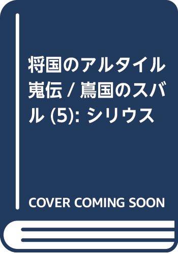 将国のアルタイル嵬伝/嶌国のスバル(5)