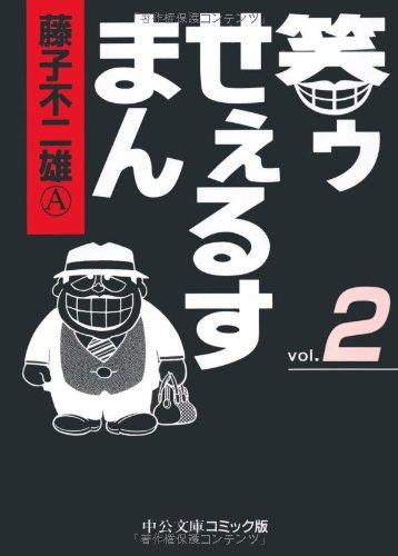 笑ゥせぇるすまん (2) (中公文庫―コミック版)の詳細を見る