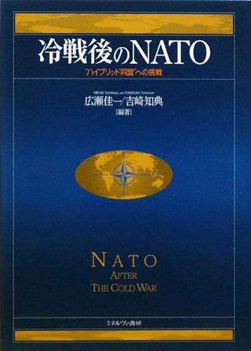 """冷戦後のNATO―""""ハイブリッド同盟""""への挑戦"""