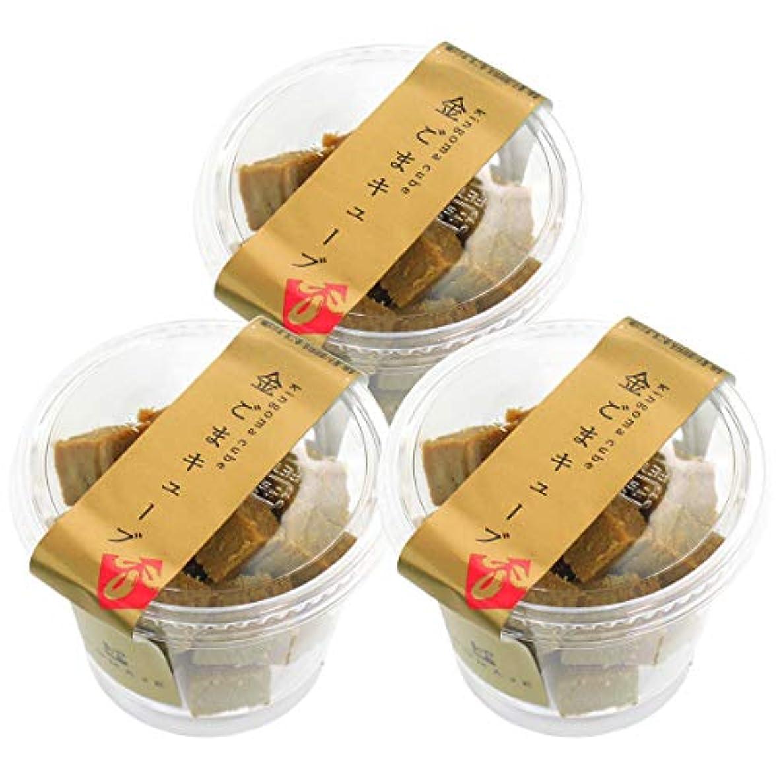 有害なヒント退化するGOMAJE(ゴマジェ) 金ごまキューブ 20粒×3個 カップ入り