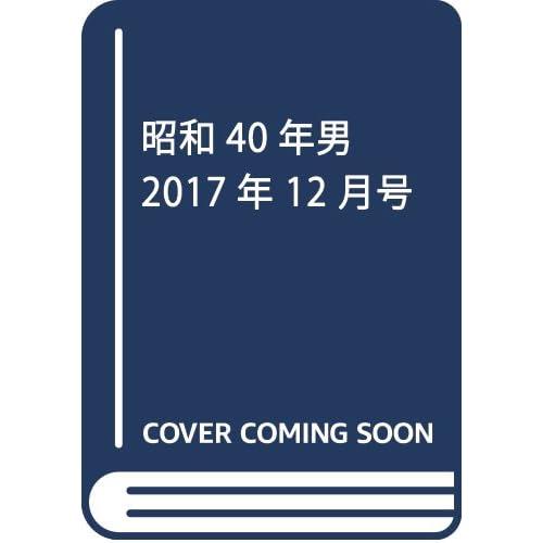 昭和40年男 2017年 12 月号 [雑誌]