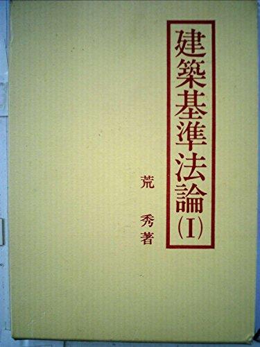 建築基準法論〈1〉 (1976年)