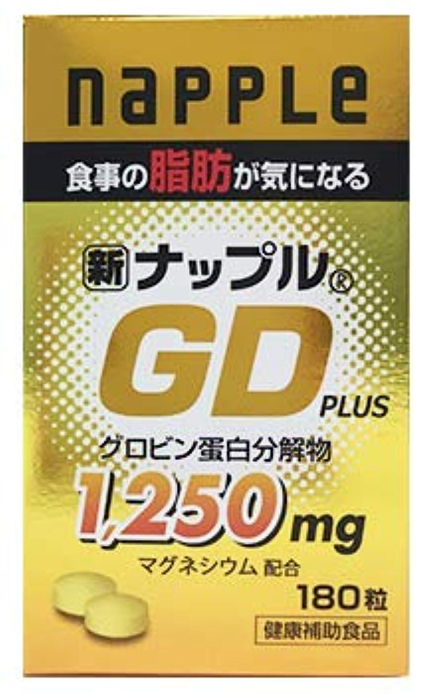 忌避剤不道徳リーズエムジーファーマ napple 新ナップルGDプラス グロビン蛋白分解物 マグネシウム配合 (180粒)