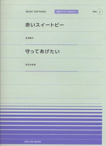 全音ピアノピース[ポピュラー]シリーズ PPP-002 赤いスイートピー(松田聖子)/守ってあげたい(松任谷由実) (全音ピアノピースポピュラー 2)