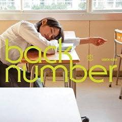 back number「恋」の歌詞を収録したCDジャケット画像