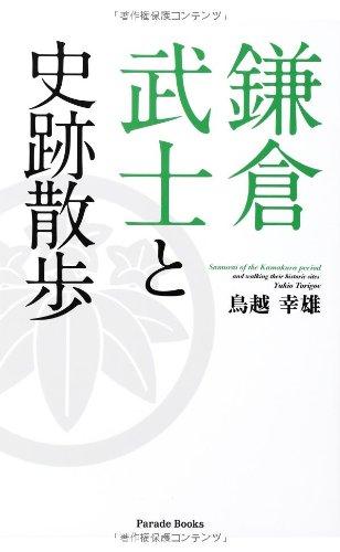 鎌倉武士と史跡散歩 (Parade books)