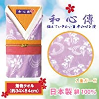 【成願】 【和心傳】 着物タオル(約34×84cm) WSYA-061 あやめ柄 (日本製) ×10個セット