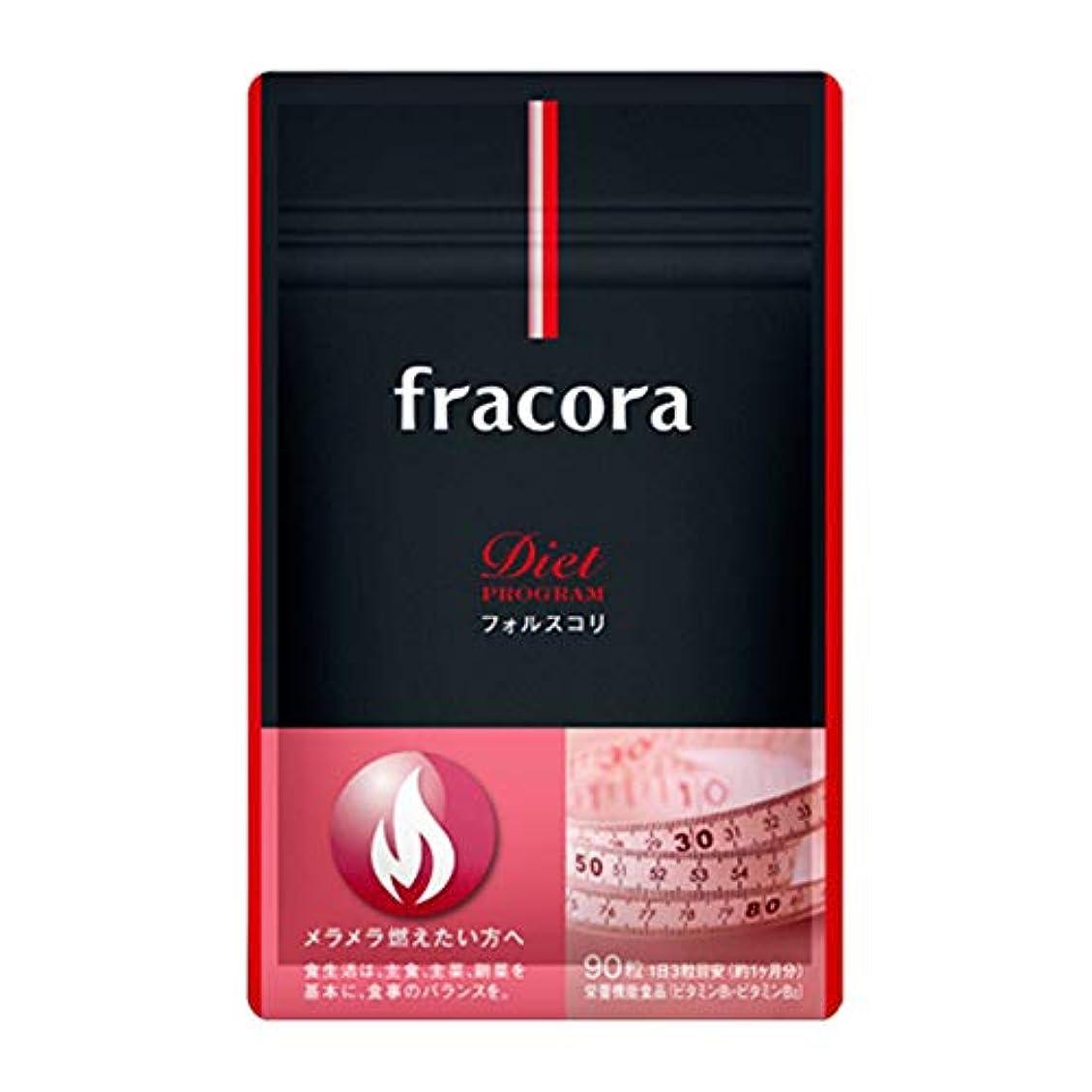 リングレット解釈的航海のfracora(フラコラ) ダイエットプログラム フォルスコリ 90粒