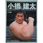 小橋建太 (スポーツアルバム (No.8))