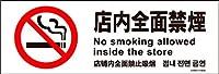 標識スクエア 「 店内全面禁煙 」 ヨコ ・小【 プレート 看板 】 190x65㎜ CTK6008 2枚組