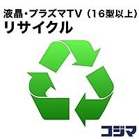 【コジマ専用】16v型以上 液晶またはプラズマテレビリサイクル券+収集運搬料 ※本体購入時、液晶またはプラズマテレビのリサイクルを希望される場合