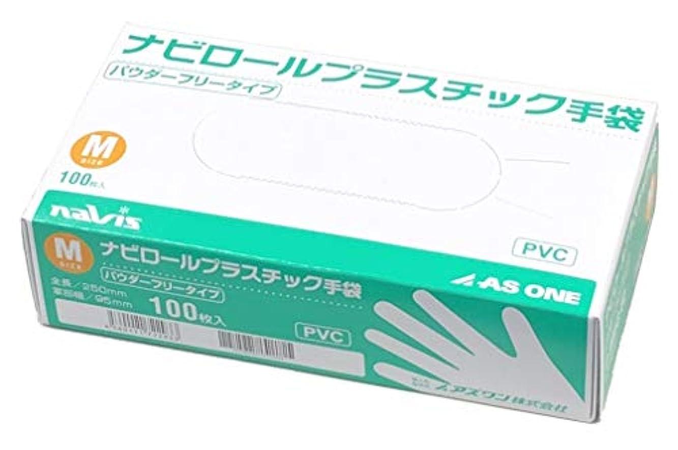 膜針盆地アズワン ナビロールプラスチック手袋(パウダーフリー) M 100枚入