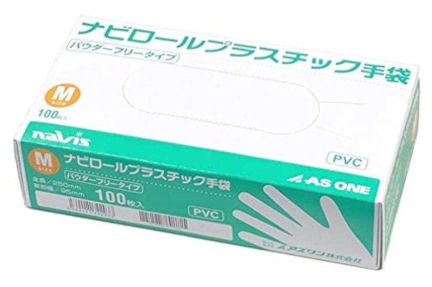 引き潮戦略道路を作るプロセスアズワン ナビロールプラスチック手袋(パウダーフリー) M 100枚入