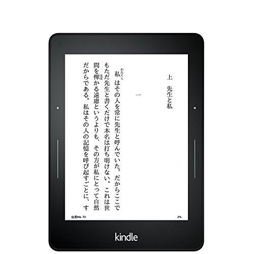 Kindle Voyage Wi-Fi、キャンペーン情報つきモデル
