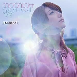 Moonlight/スカイハイ/YAY