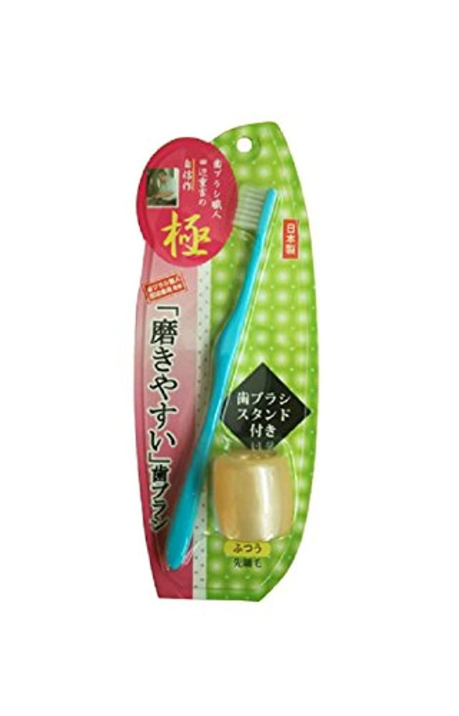 ホース水平発生器磨きやすい歯ブラシ極 先細毛 歯ブラシスタンド付 LT-23 ブルー