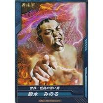 キングオブプロレスリング 第3弾 RRR 鈴木みのる/世界一性格の悪い男 BT03-005