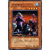 【遊戯王カード】 同族感染ウィルス EE1-JP131-R