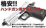WE マルイ G&P 14mm逆ネジ サイレンサーアダプター 汎用 ハンドガン/ライフルなどに 14mm/11mm サイレンサー