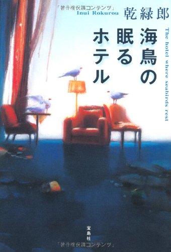 海鳥の眠るホテル (『このミス』大賞シリーズ)の詳細を見る