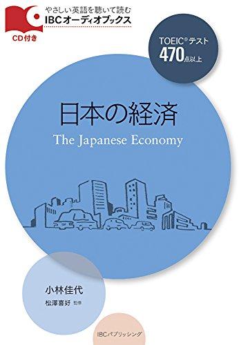 CD付 日本の経済 The Japanese Economy (IBCオーディオブックス)の詳細を見る