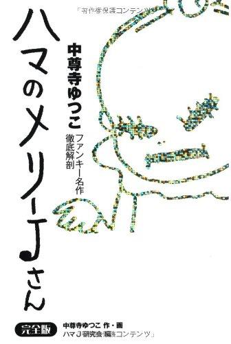 ハマのメリーJさん[完全版] 中尊寺ゆつこファンキー名作徹底解剖 (P-Vine Books)