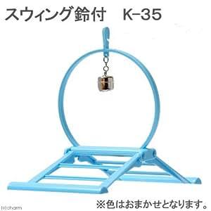 コバヤシ スイング 鈴付き 小鳥用 K-35 カラーアソート(お色はお選びいただけません)