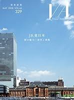 VA 建築画報 329 JR東日本 駅の魅力-変革と挑戦