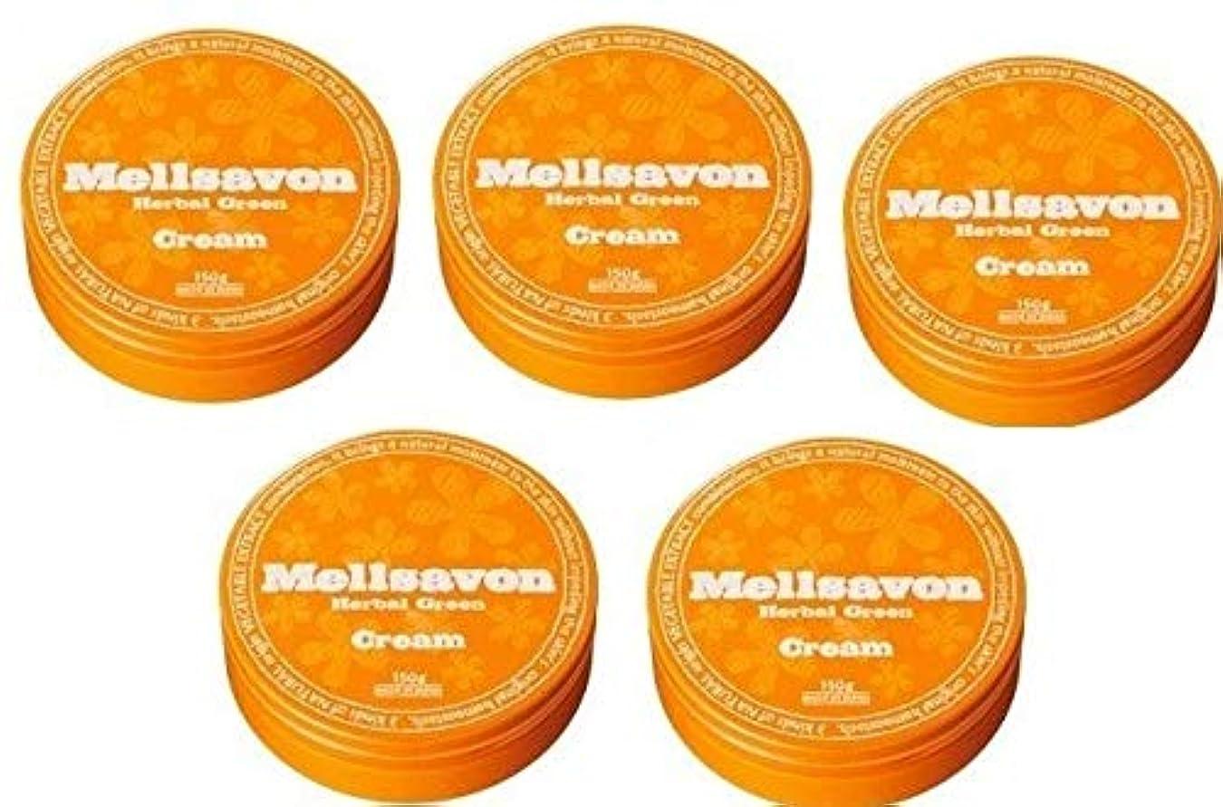 飢え忘れっぽいガロン【まとめ買い5個】メルサボン スキンケアクリーム ハーバルグリーンの香り 中缶 65g