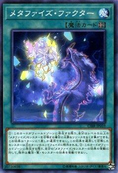 メタファイズ・ファクター ノーマル 遊戯王 サーキット・ブレイク cibr-jp059