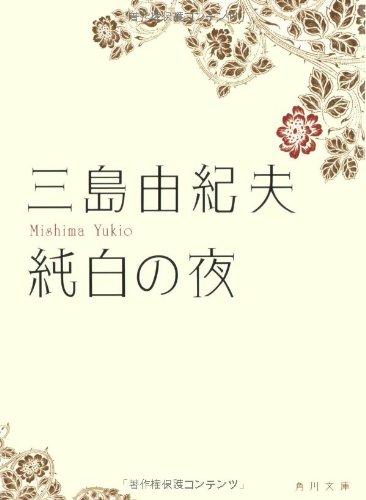 純白の夜 (角川文庫)の詳細を見る