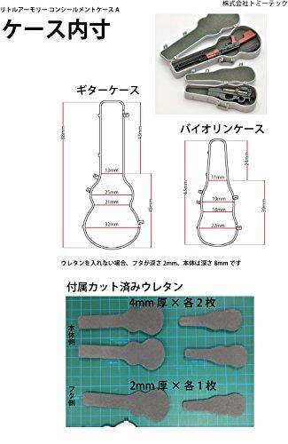 リトルアーモリー LD019 コンシールメントケース A プラモデル