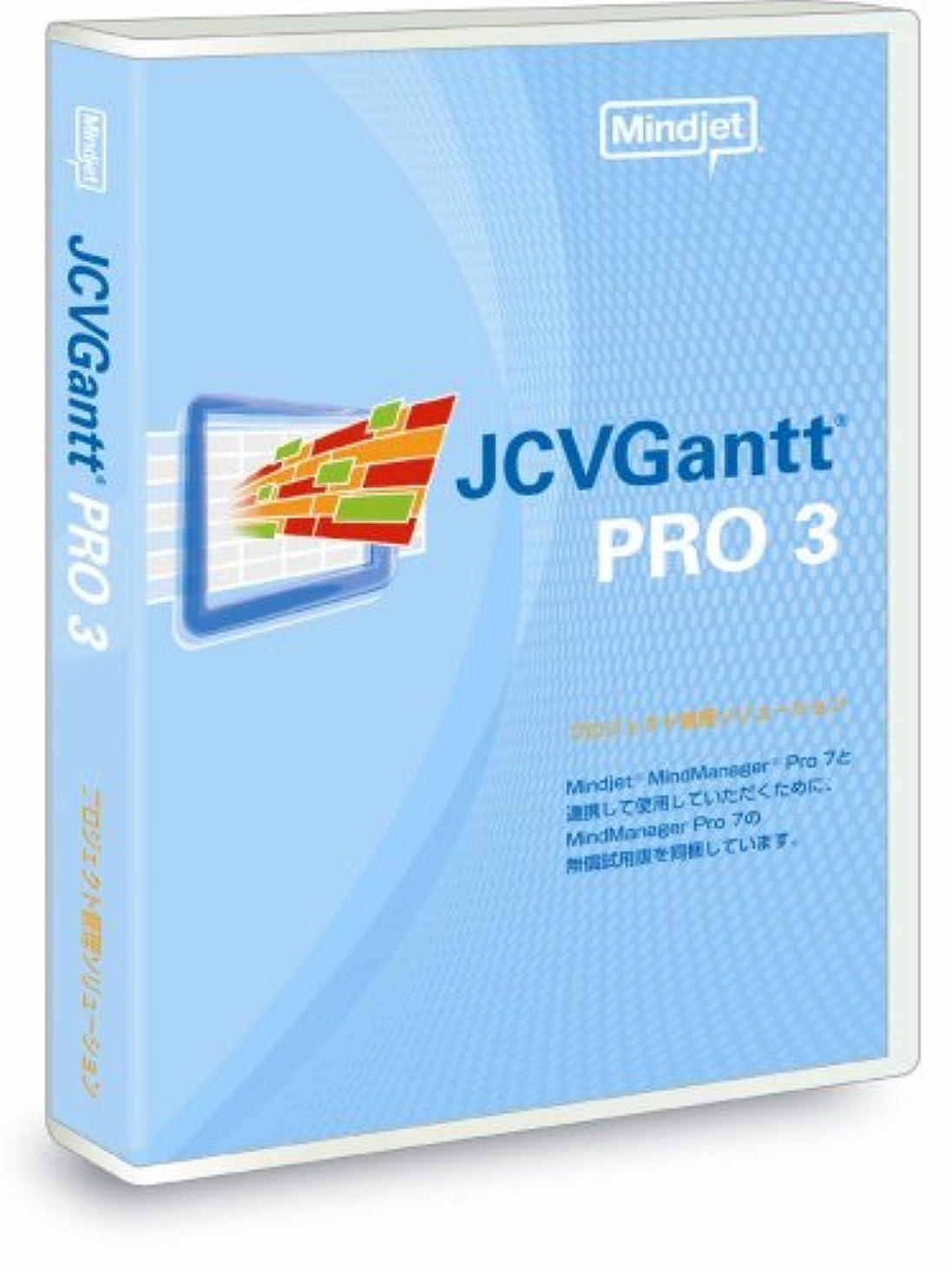 滴下許可避難するJCVGantt Pro 3.0 Win 日本語版 シングルライセンス