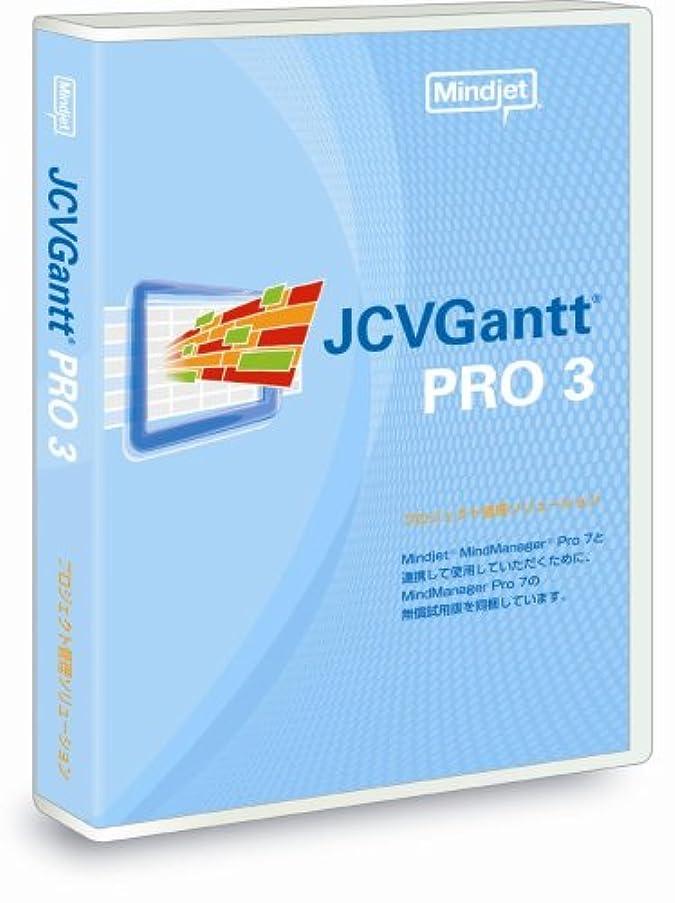 保持危険没頭するJCVGantt Pro 3.0 Win 日本語版 シングルライセンス