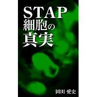 STAP細胞の真実_日本中が驚いた小保方晴子氏を巡る騒動劇の全貌解明!