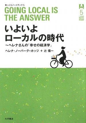 いよいよローカルの時代―ヘレナさんの「幸せの経済学」 (ゆっくりノートブック)