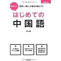 CD付 段ちゃんと! はじめての中国語