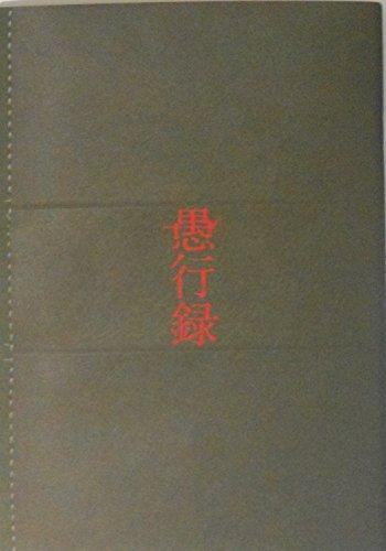 【チラシ付き、映画パンフレット】 愚行録  石川慶 監督 妻...