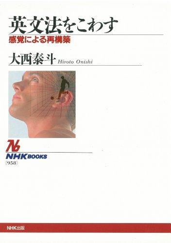 英文法をこわす 感覚による再構築 NHKブックスの詳細を見る